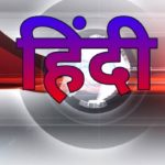 23th March Current Affairs 2019 in Hindi PDF-Golden era education