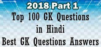 TOP-100 Important GK Questions जीके प्रश्न