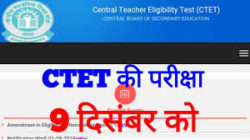 CTET Result 2019 Date -Paper 1 2 Marks Score Card /Certificate Latest News