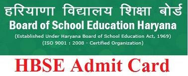 HBSE 12th and 10th Admit Card