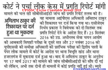 Uttar Pradesh Excise Constable Recruitment 2016