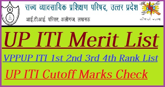 UP ITI Merit List Cut Off Admission Process 2019