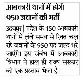 UP Excise Constable Result 2019