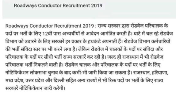 rsrtc.rajasthan.gov.in rsrtc new vacancy  driver jen conductor
