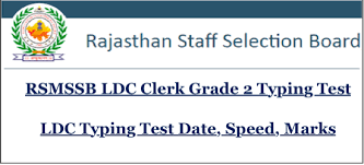Rajasthan Clerk Typing Test Admit Card 2019