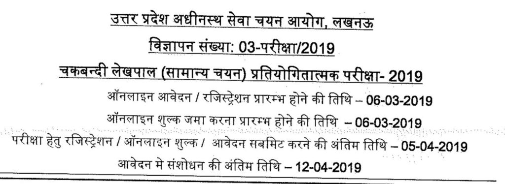 Uttar Pradesh Writer Custody Recruitment 2019 Latest News Today.