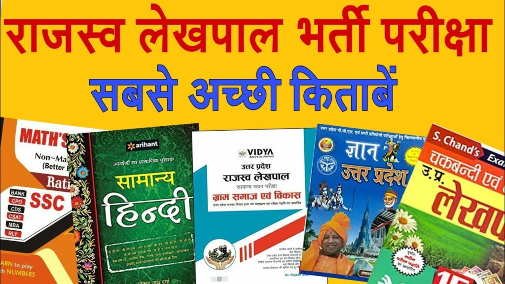 Best Book's For UP Lekhpal Exam 2019