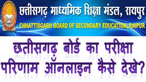 CG 8th Result 2019 Date -यहां देखें CGBSE Board VIII Std Results Name Wise