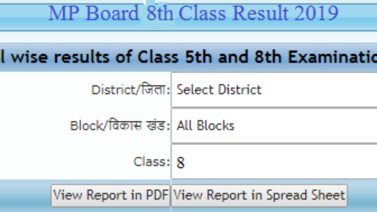 MP 8th Class Results 2019 -घोषित Name Wise MPBSE Result