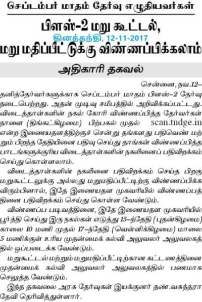 tn 12th supplementary exam time table 2019
