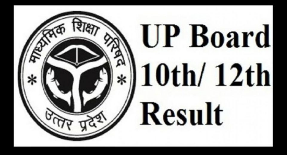 UP Board Exam Result 2019 Name Wise-10th ,12th