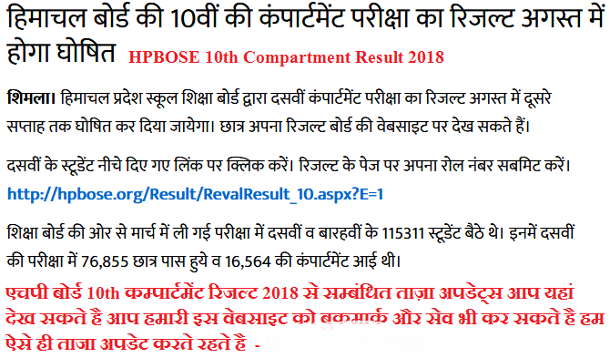 HP Plus Two Compartment Result 2019 Date