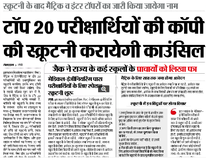 Jharkhand 10th /12th Inter Rechecking