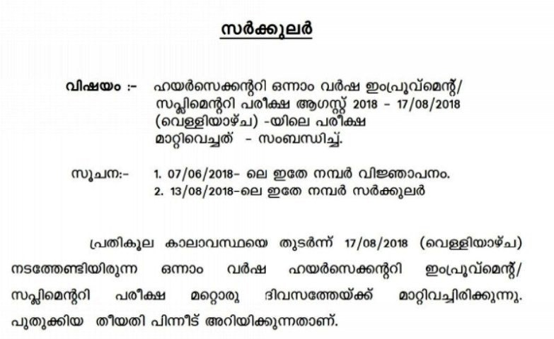 Plus One Improvement Time Table 2019 മെച്ചപ്പെടുത്തൽ VHSE, DHSE First Year