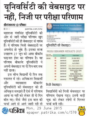 MGSU Bikaner Results bs part 1st 2nd 3rd latest news
