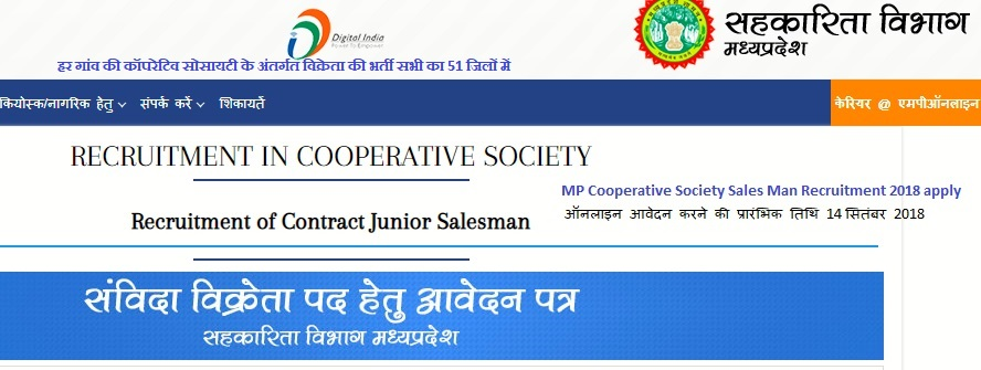 MP Cooperative Society Results 2019