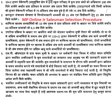 MP Cooperative Society Result and merit list date news