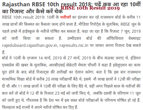 Latest News -Rajasthan 10th Class Result Date 2019