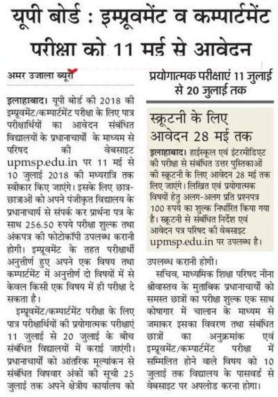 UP Board 10th/12th ClassRechecking Results 2019