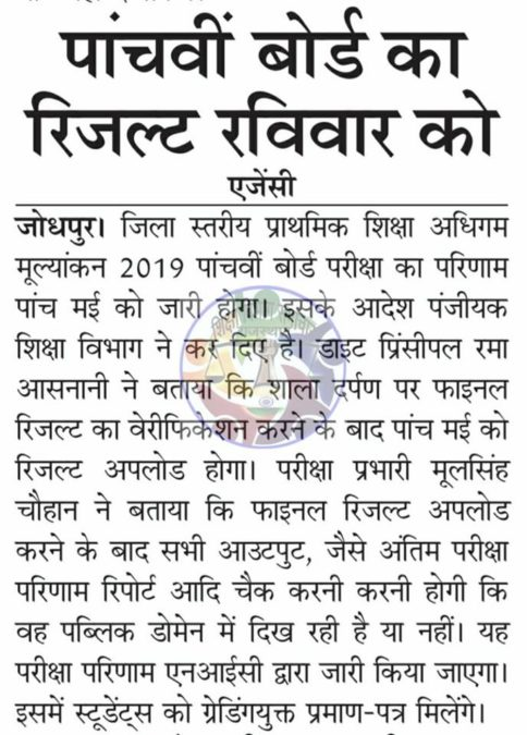 Rajasthan Board 5th Class Result 2019 Date