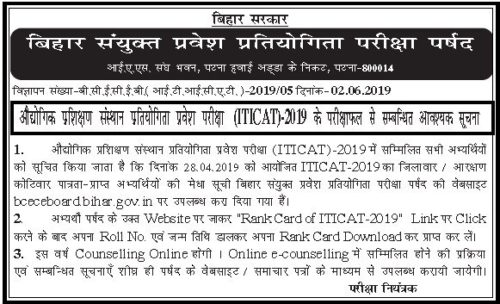 Bihar BCECE ITI Counselling Schedule 2019 1st Round Date