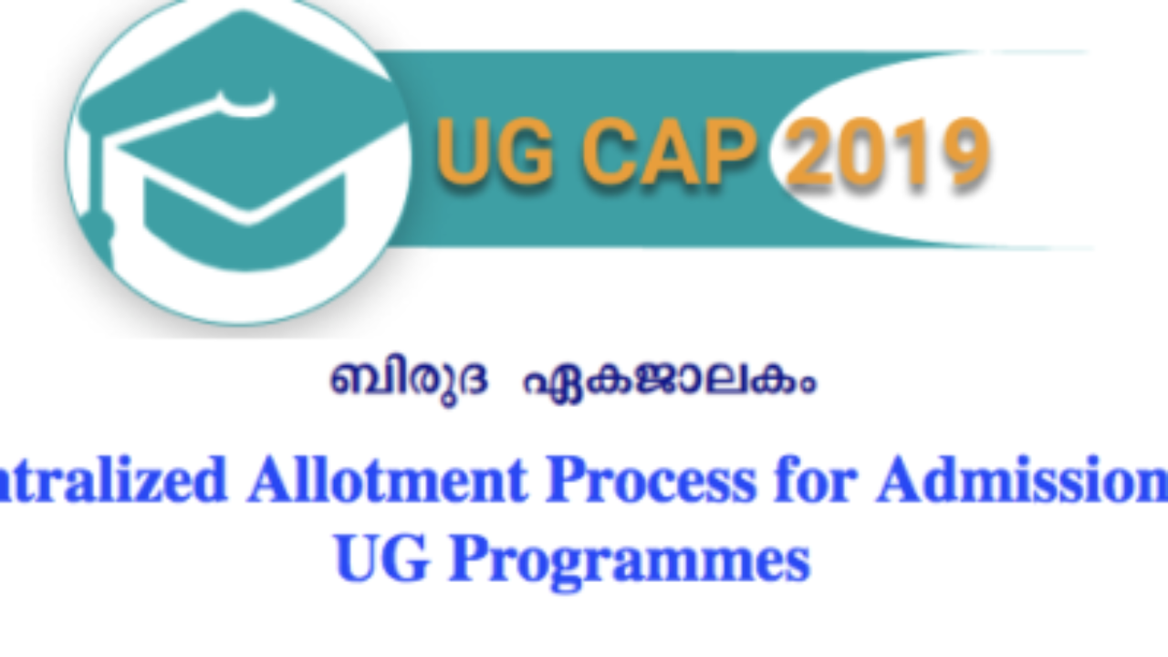 MGU PG First Supplementary Allotment Results 2019 -Kerala
