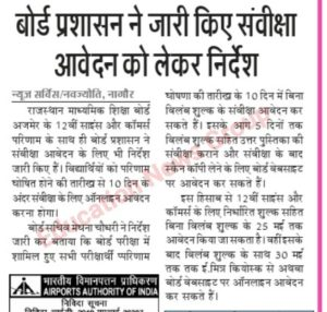 rbse-10th-12th-Rechecking-Result-2019-latest-news-300x286.jpeg