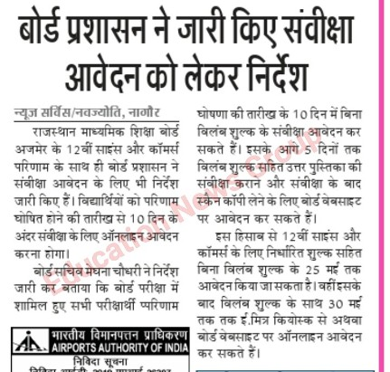 rbse-10th-12th-Rechecking-Result-2019-latest-news.jpeg