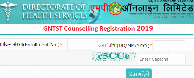 MP GNTST PNST Counselling 2019 -घोषित 1st 2nd Round Cutoff Merit List