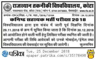 RTU Kota LDC New Exam Date 2019