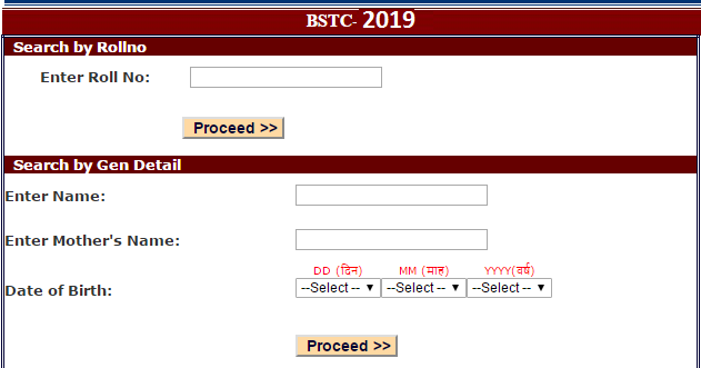 Rajasthan BSTC 2nd Year Result