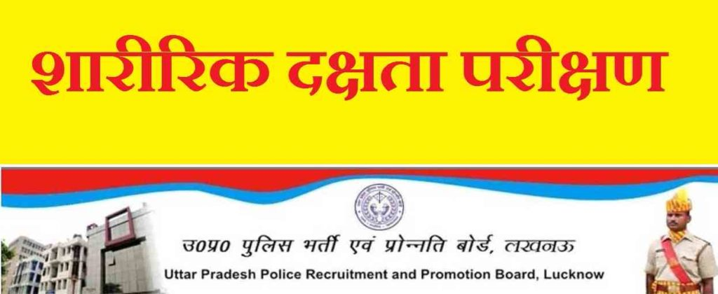 UP Police Physical New Date 2019-2020
