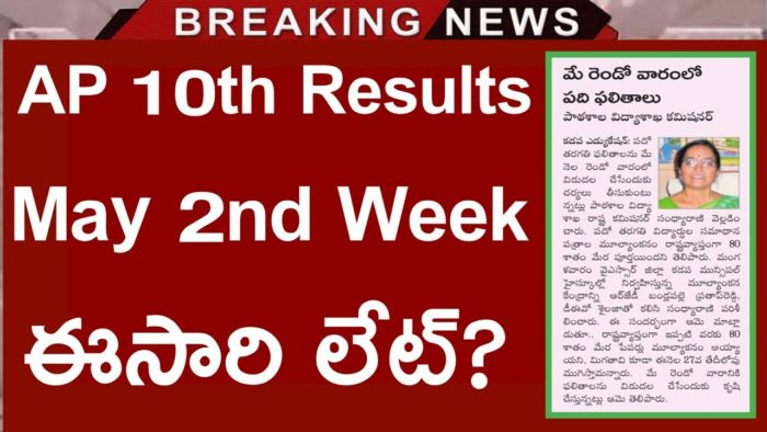 Andhra Pradesh 10th Class Result 2020 Manabadi DATE AND TIME