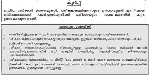 SSLC Result 2020 Kerala School Wise Code