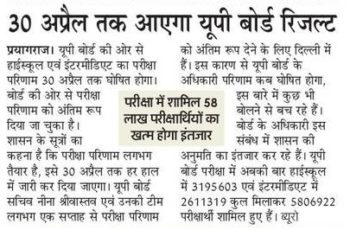 UP Board 12th Result DATE LATEST NEWS