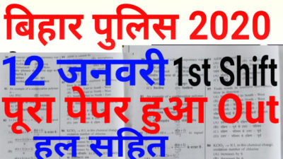 bihar Police 12 January exam paper solution