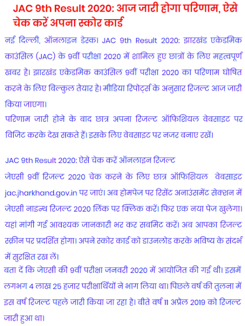 jac 9th class result 2020 name wise