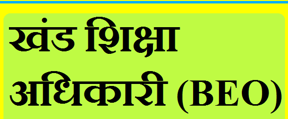 Khand Shiksha Adhikari Answer Key