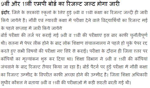 Madhya Pradesh Board 9th Class Results date latest news