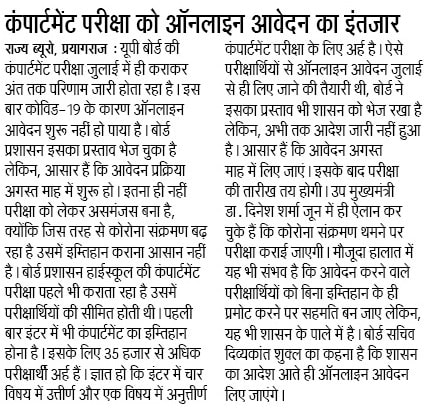UP Compartment Ob line Form Date latest news
