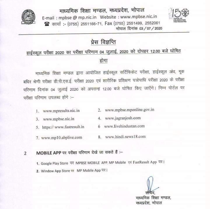 how to check mp board 10th results date