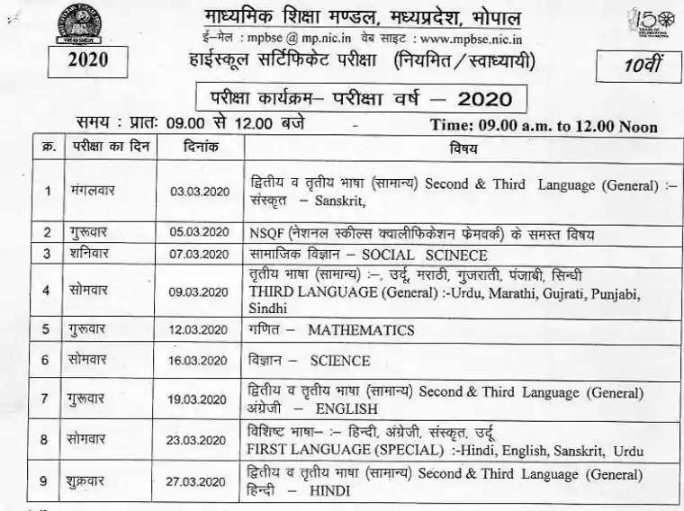 mp board 10th exam new time table pdf
