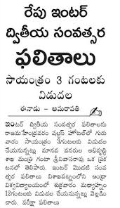 ap inter revaluation recounting result