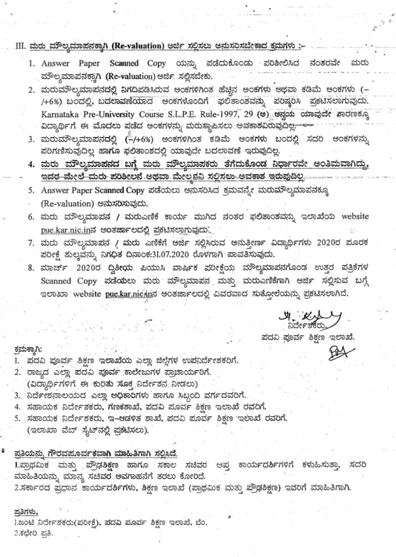 2nd puc rechecking form new dates fees , apply link