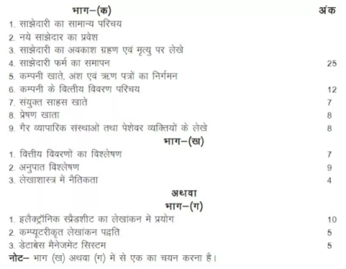 rbse commerce syllabus